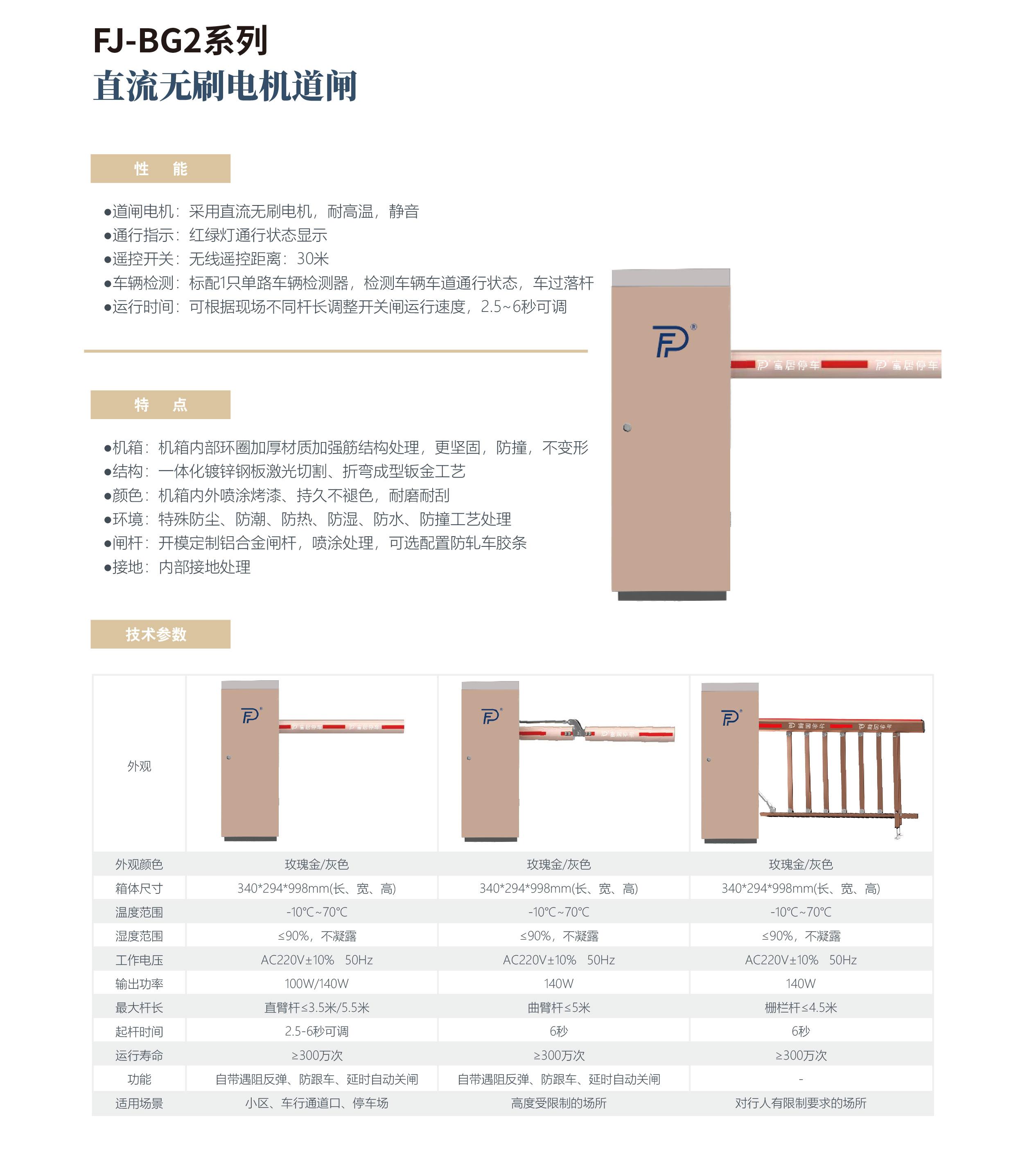 杭州富居数码科技有限公司最终稿-4_02.jpg