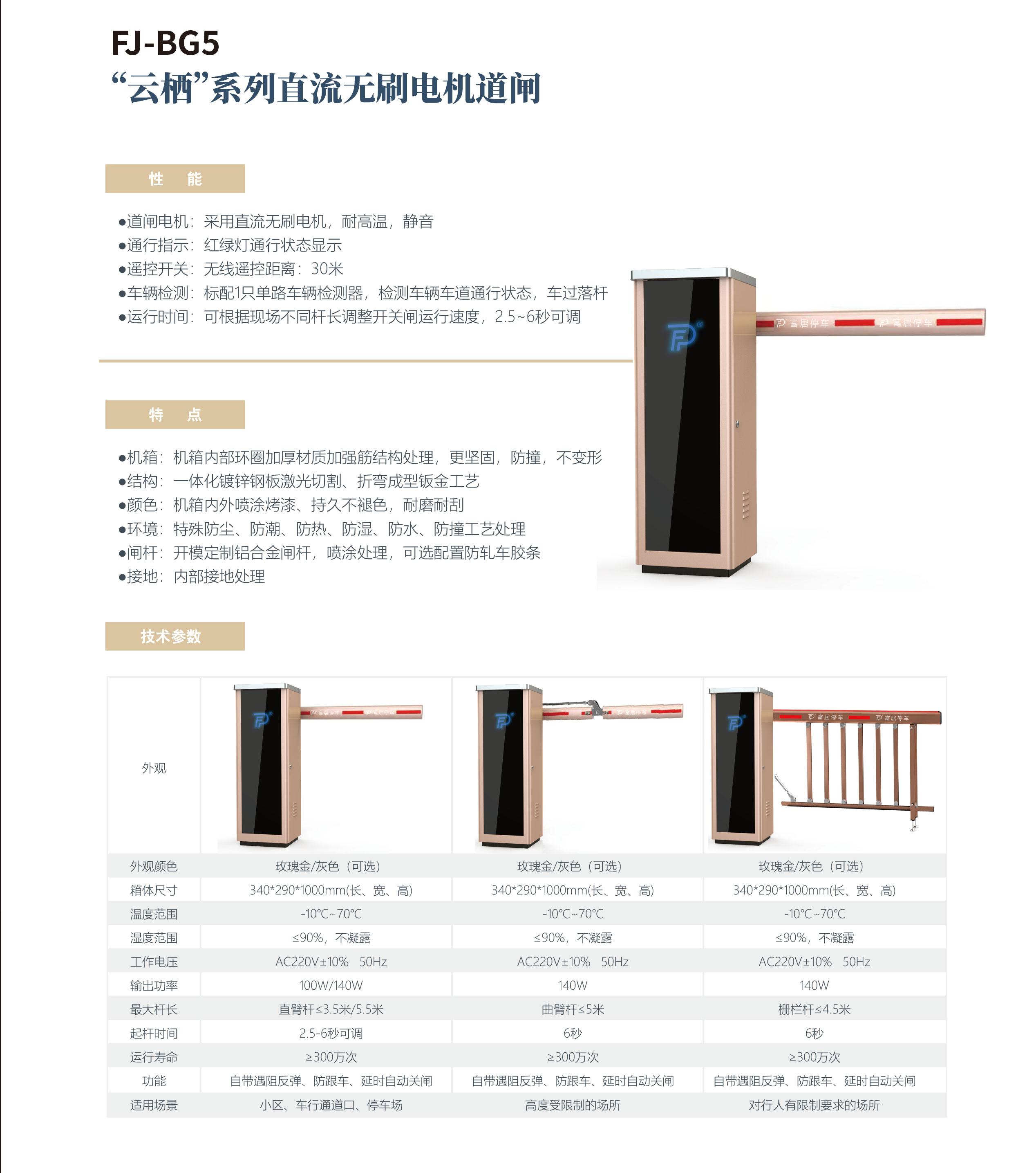 杭州富居数码科技有限公司最终稿-5_02.jpg