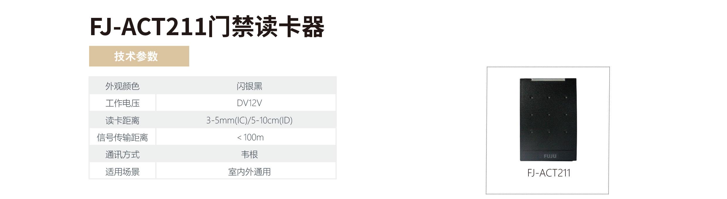 杭州富居数码科技有限公司最终稿-17_06.jpg
