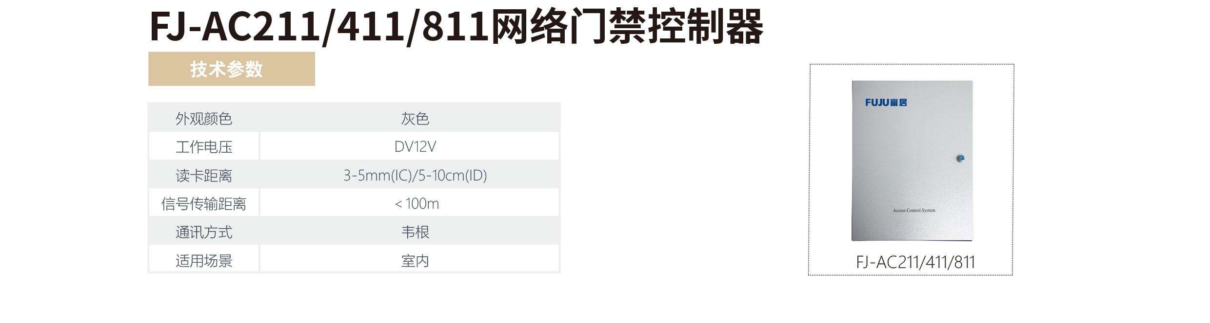 杭州富居数码科技有限公司最终稿-17_07.jpg