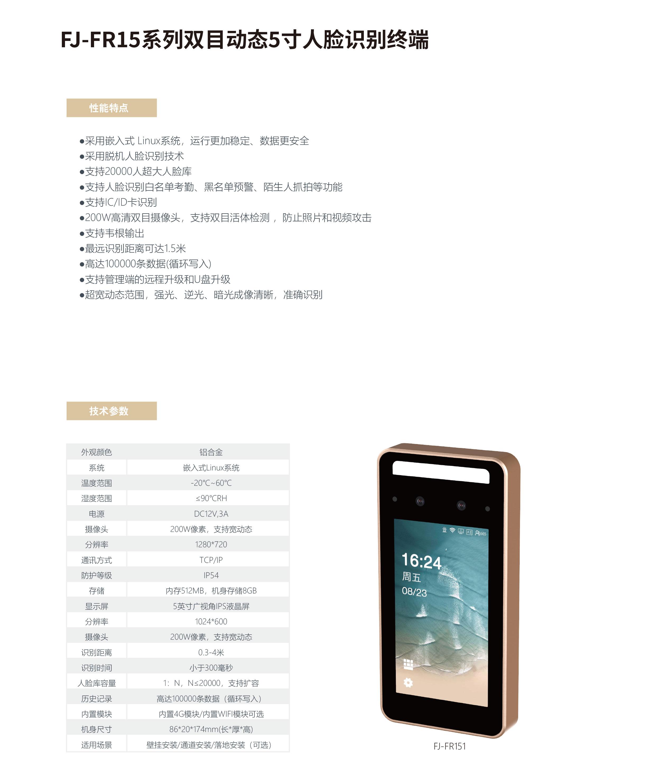 杭州富居数码科技有限公司最终稿-17_04.jpg