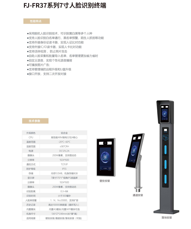 杭州富居数码科技有限公司最终稿-18_02.jpg
