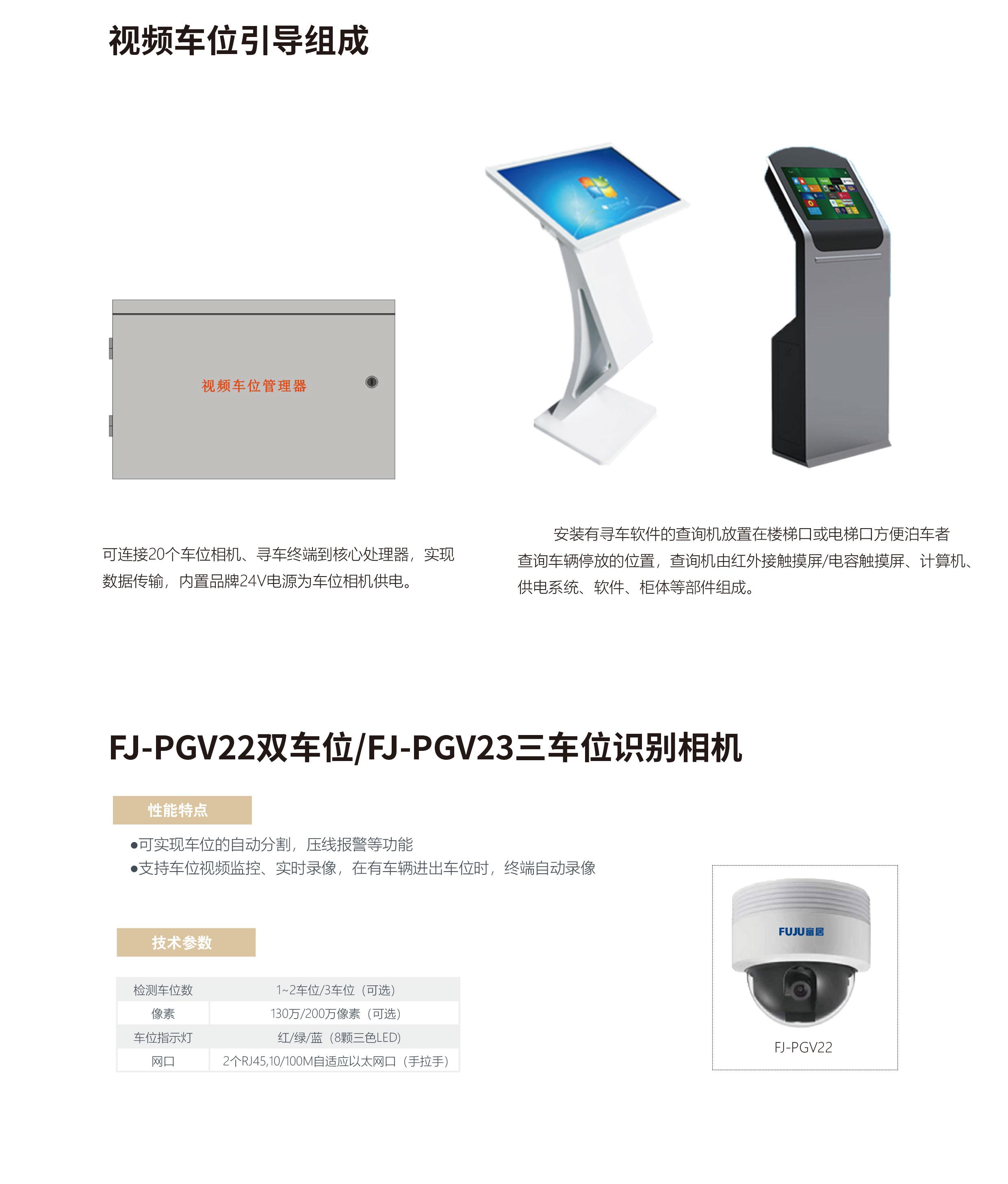 杭州富居数码科技有限公司最终稿-20_02.jpg