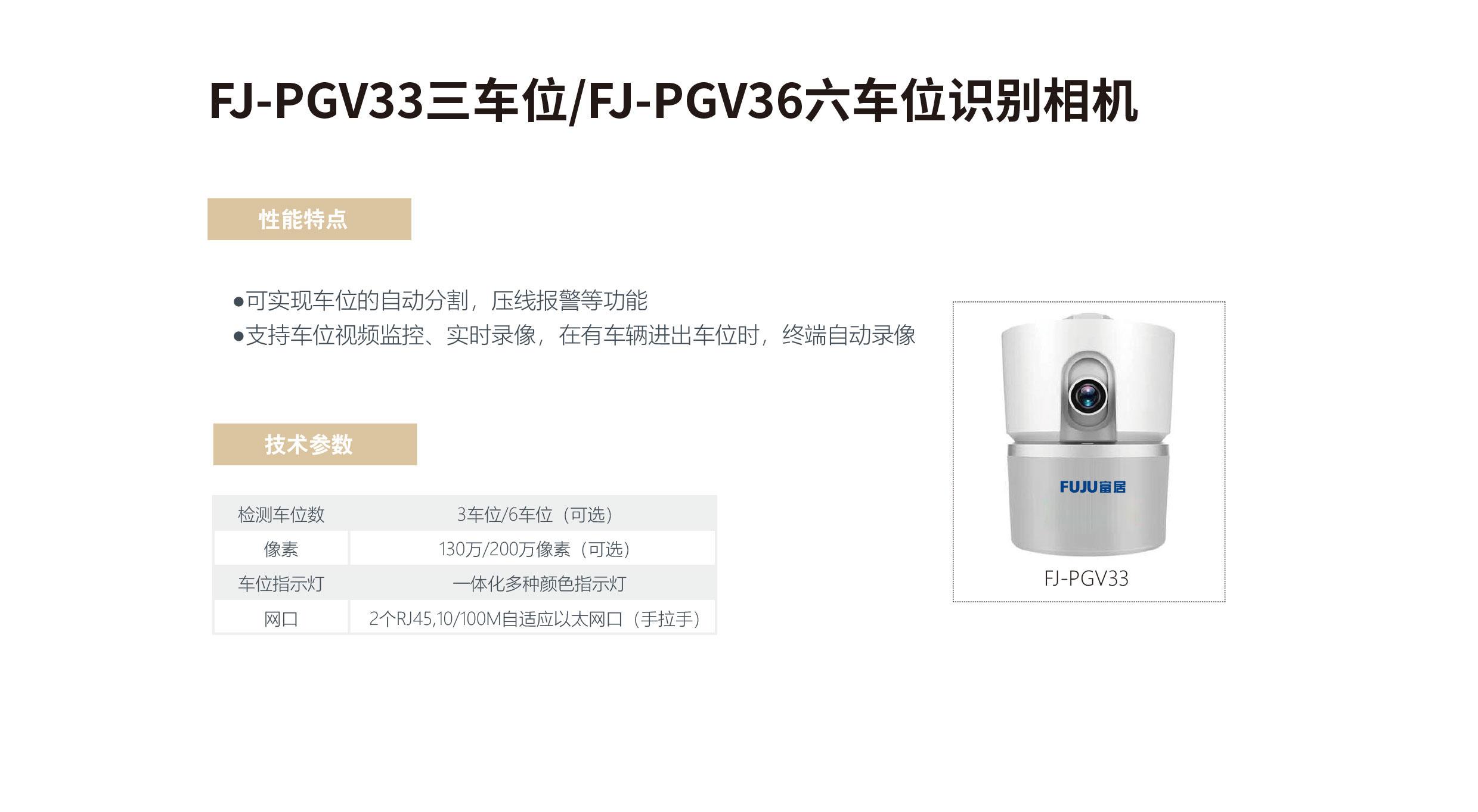 杭州富居数码科技有限公司最终稿-20_04_01.jpg
