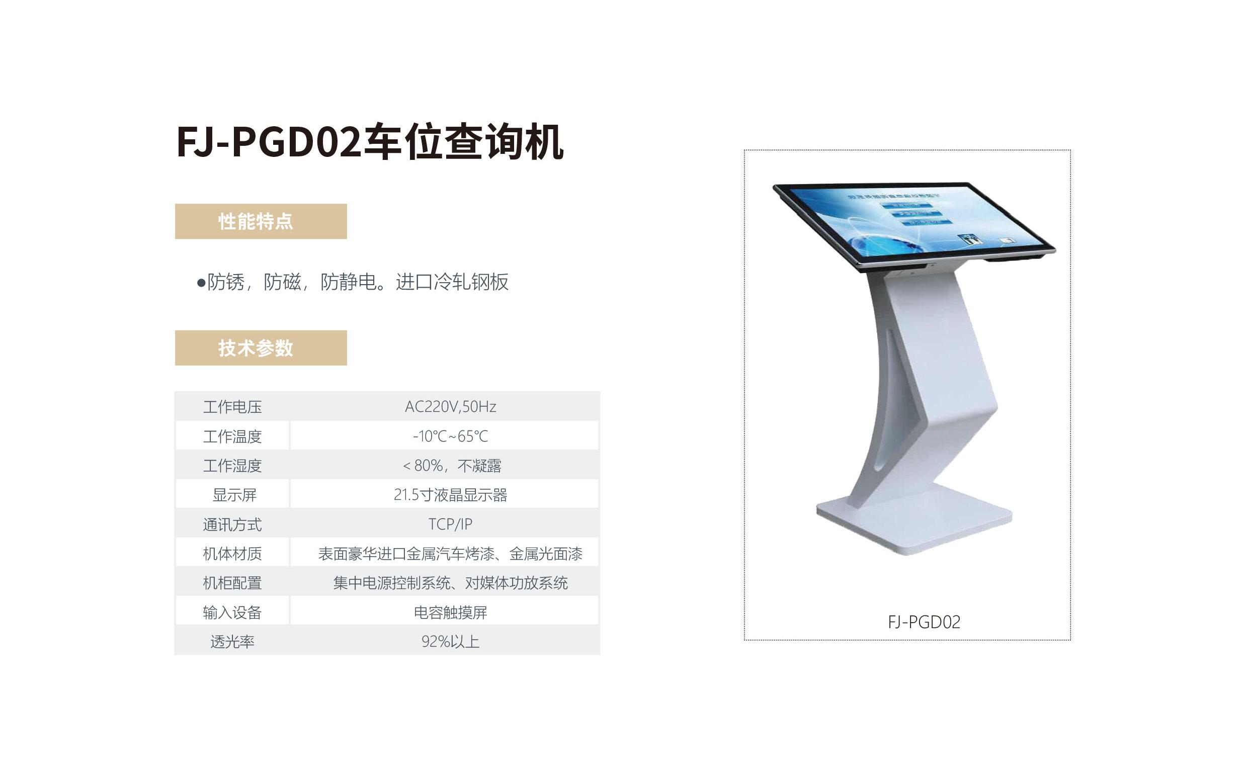 杭州富居数码科技有限公司最终稿-20_04_02.jpg
