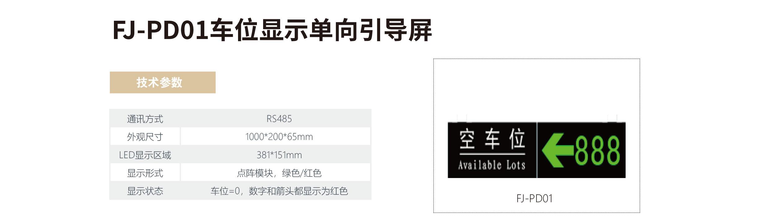 杭州富居数码科技有限公司最终稿-22_02.jpg