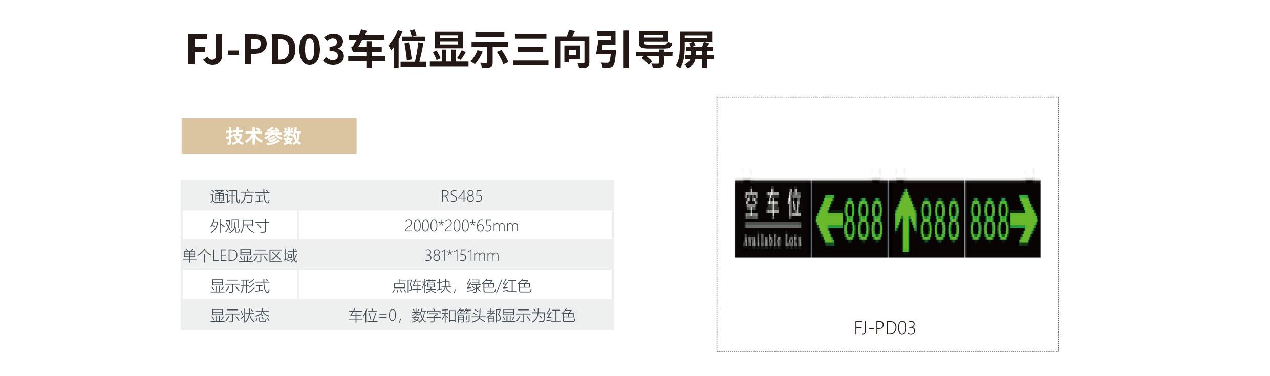 杭州富居数码科技有限公司最终稿-22_05.jpg
