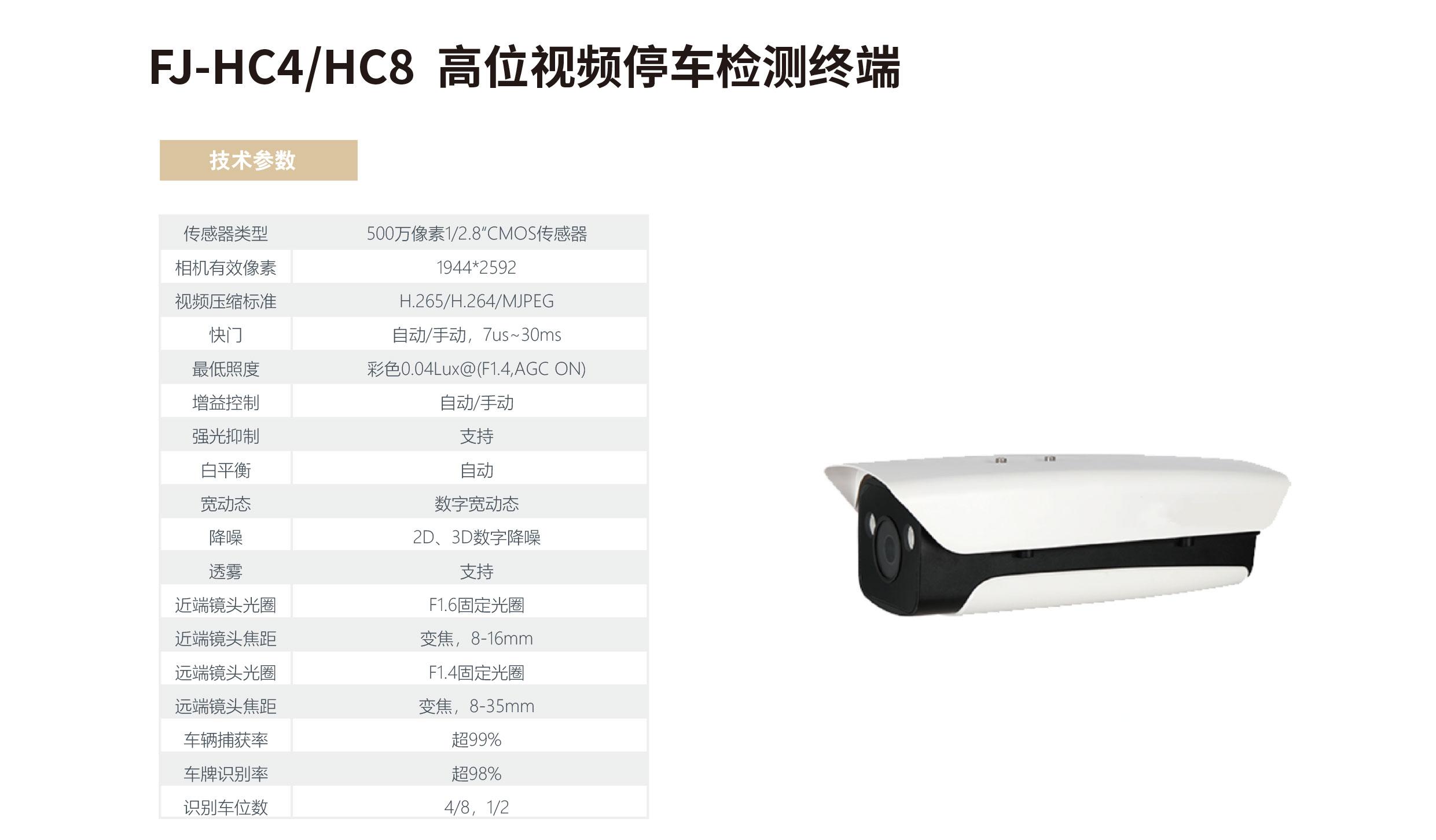 杭州富居数码科技有限公司最终稿-24_04.jpg