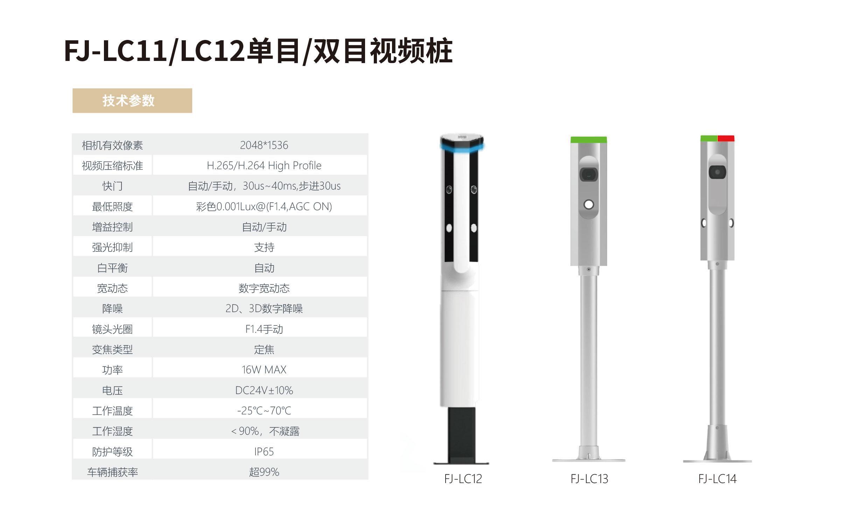杭州富居数码科技有限公司最终稿-24_03.jpg
